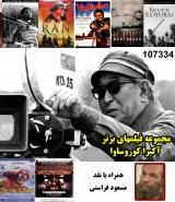 مجموعه برترین فیلمهای آکی را کوروساوا (همراه بانقد مسعود فراستی)