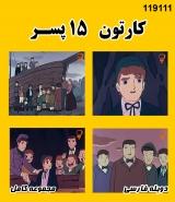 کارتون ماجراهای 15 پسر (دوبله)