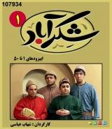 مجموعه طنز شکرآباد (1) (قسمتهای 1-50)