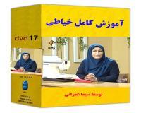 200 جلسه آموزش کامل خیاطی (سیما عمرانی)