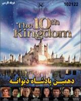 سریال دهمین پادشاه دیوانه (دوبله فارسی)
