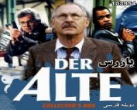 سریال بازرس - دوبله فارسی