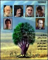 سریال درخت معرفت