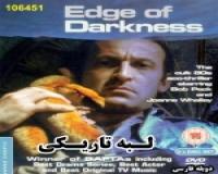 سریال لبه تاریکی (دوبله فارسی)