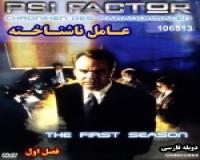 سریال عامل ناشناخته (فصل 1) - دوبله فارسی
