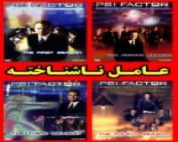 سریال عامل ناشناخته (تمام فصلها) - دوبله فارسی