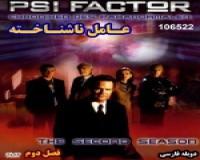 سریال عامل ناشناخته (فصل 2) - دوبله فارسی