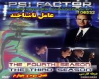 سریال عامل ناشناخته (فصل 3 و 4) - دوبله فارسی