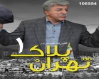 سریال تهران پلاک 1