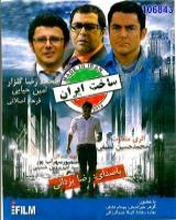 سریال ساخت ایران