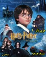 فیلم هری پاتر (1) - سنگ جادو (دوبله فارسی)
