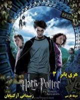 فیلم هری پاتر (3) - زندانی آزکابان (دوبله فارسی)