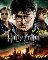 فیلم هری پاتر (8) - یادگاران مرگ 2 (دوبله فارسی)