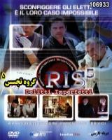سریال گروه تجسس 5 (دوبله فارسی)