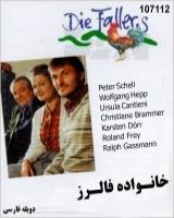 سریال خانواده فالرز (دوبله فارسی)