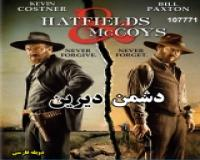 سریال دشمن دیرین (دوبله فارسی)