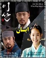سریال کره ای ایسان (دوبله)