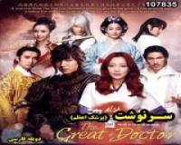 سریال کره ای سرنوشت (دوبله)