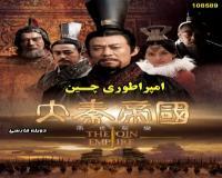 سریال امپراطوری چین