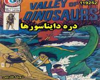 کارتون دره دایناسورها (دوبله)