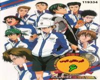 کارتون قهرمانان تنیس (6) - دوبله