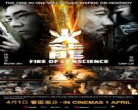 فیلم آتش وجدان (دوبله) - Fire Of Consience