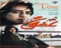 فیلم شور عشق