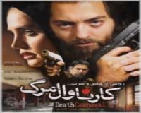 فیلم کارناوال مرگ