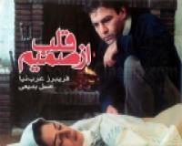 فیلم از صمیم قلب