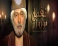 فیلم نغمه نوروز