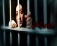 فیلم عروس زندان