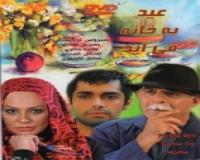 فیلم عید به خانه می آید