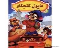 انیمیشن فایول کنجکاو (دوبله) - Serious Fievel