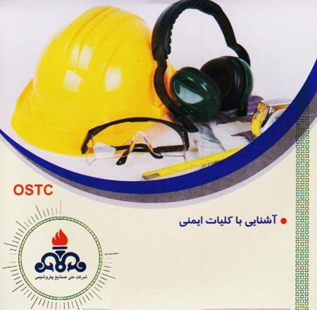 نرم افزار آشنایی با کلیات ایمنی یا OSTC