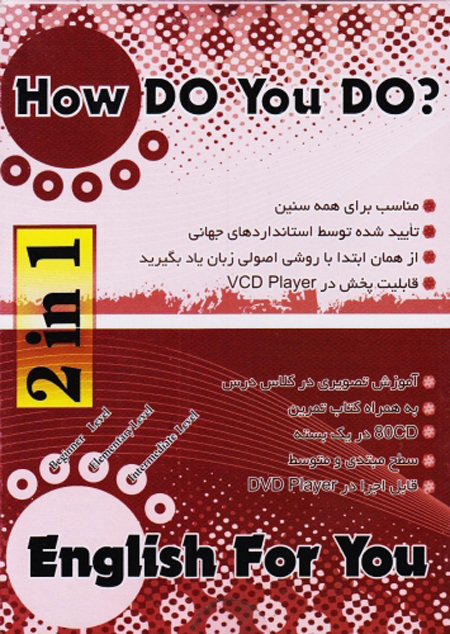 نرم افزار english for you & how do you do?